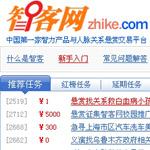 In Cina, adeguata la vecchia «raccomandazione» all'epoca di Internet