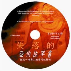 La Cina inventa il suo HD-DVD