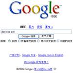 Google convince anche in Cina