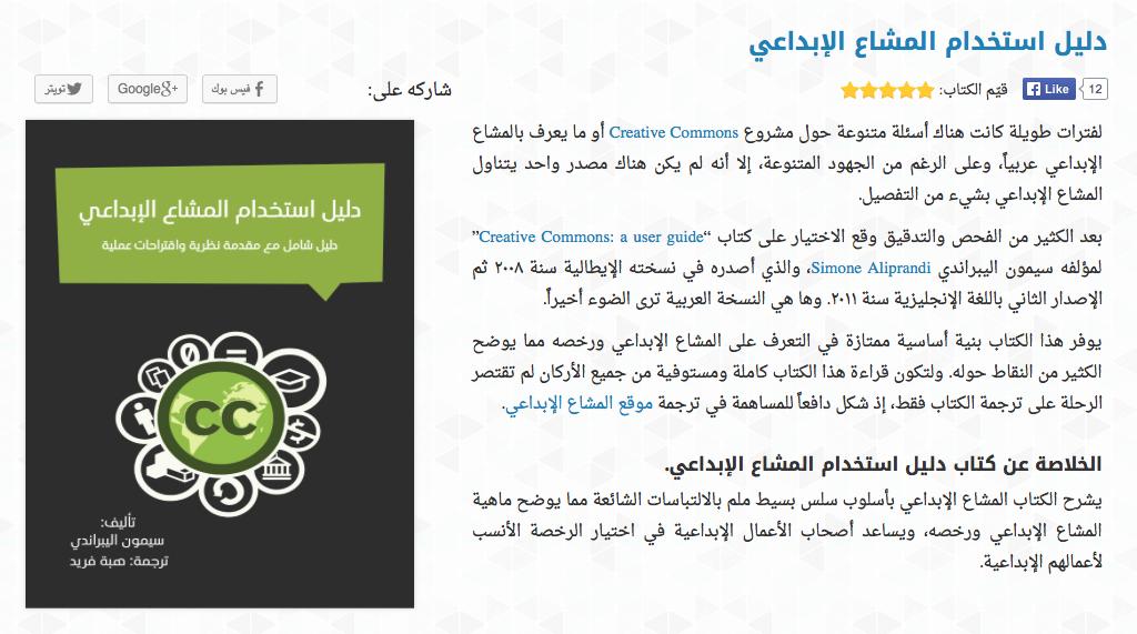 Simone Aliprandi tradotto in arabo
