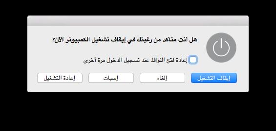 La finestra di dialogo usata per spegnere un Mac, in arabo