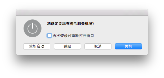 La finestra di dialogo usata per spegnere un Mac, in cinese